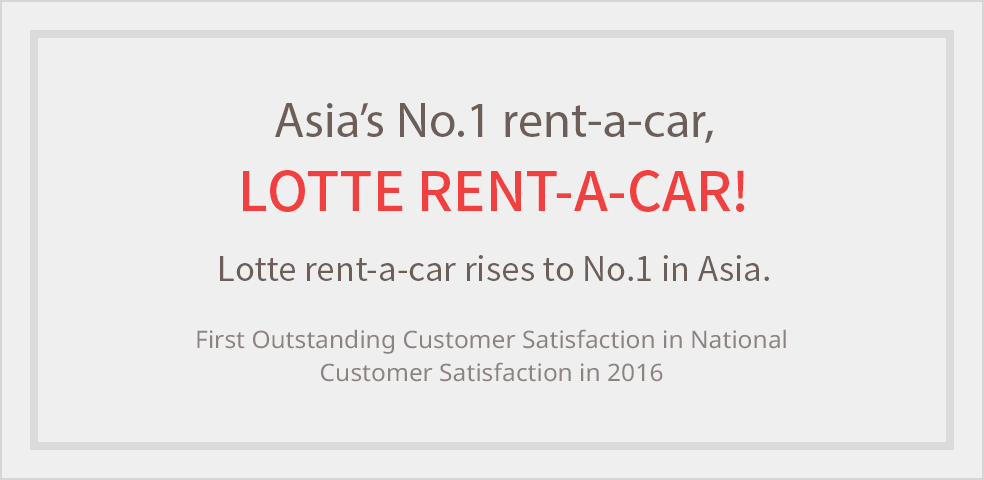 MobileHome | LOTTE RENT-A-CAR