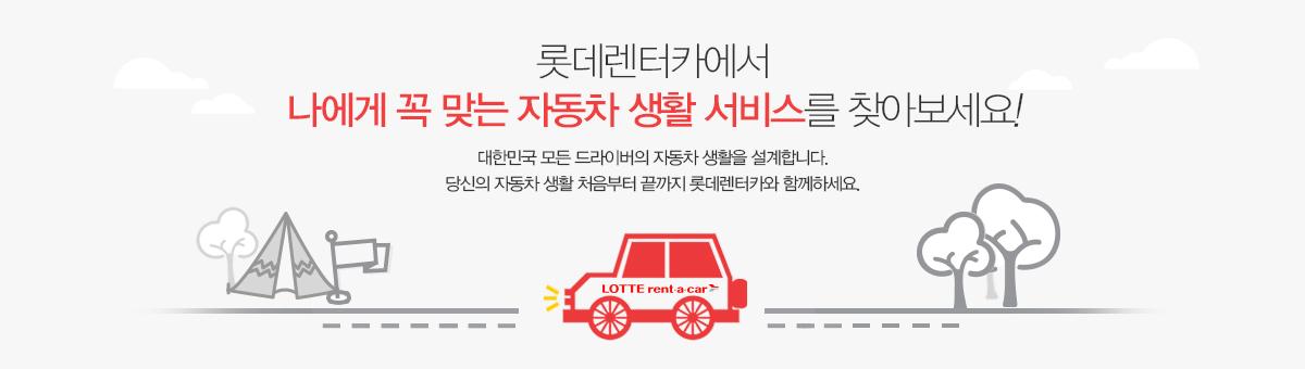 롯데렌터카에서나에게 꼭 맞는 자동차 생활 서비스를 찾아보세요!대한민국 모든 드라이버의 자동차 생활을 설계합니다. 당신의 자동차 생활 처음부터 끝까지 롯데렌터카와 함께하세요